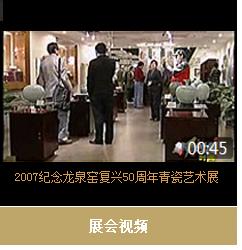 纪念龙泉窑复兴50周年青瓷艺术展.jpg