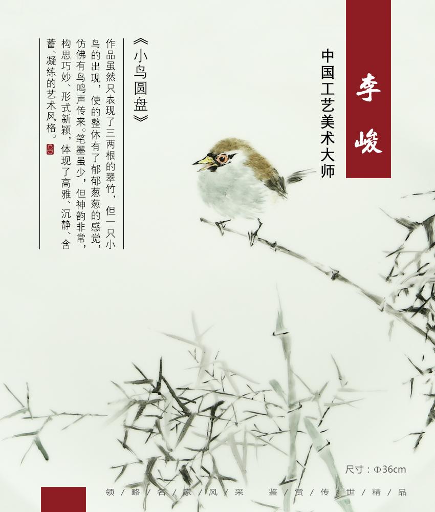 李峻-小鸟圆盘.jpg