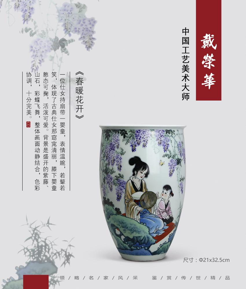 戴荣华-春暖花开.jpg