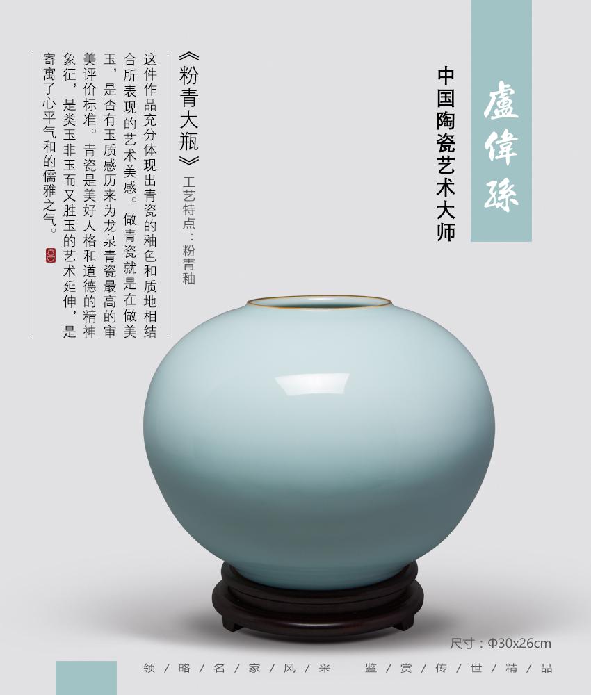 卢伟孙-粉青大瓶.jpg