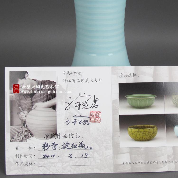 粉青旋纹瓶5.jpg