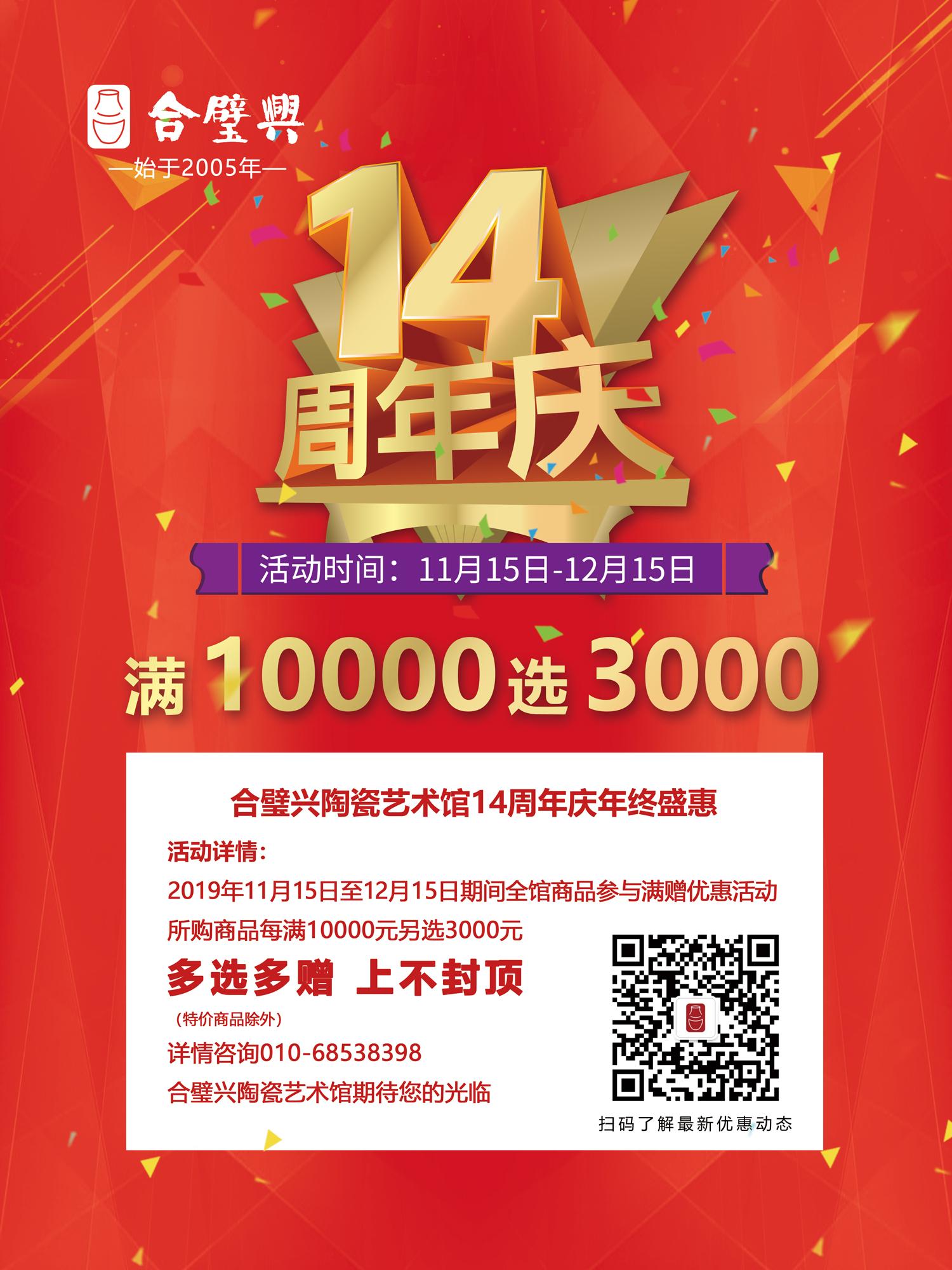 14周年店庆-1500.jpg