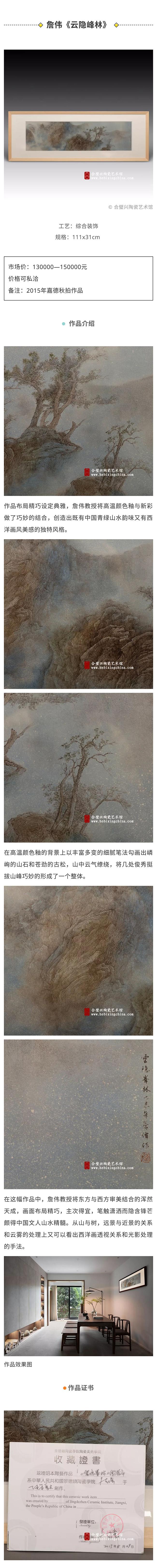 5詹伟-云隐峰林-小.jpg