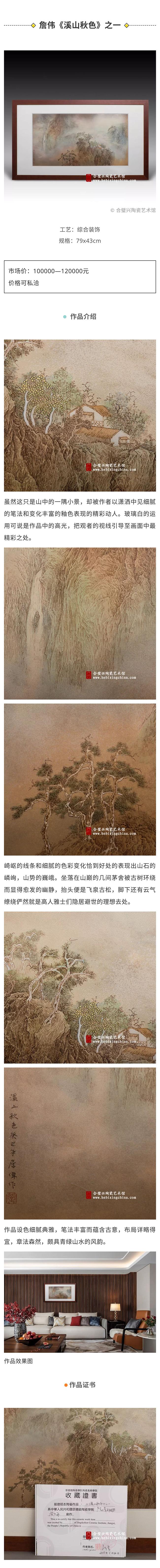6詹伟 溪山秋色之一 小.jpg