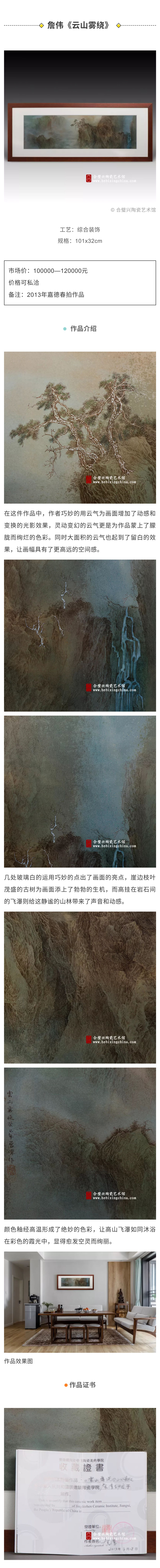 2詹伟-云山雾绕-小.jpg