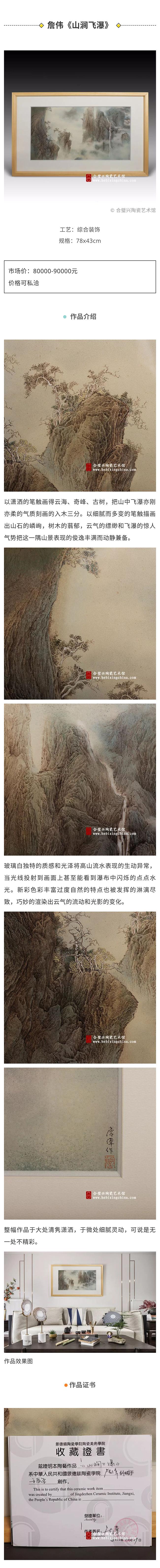9詹伟 山涧飞瀑 小.jpg