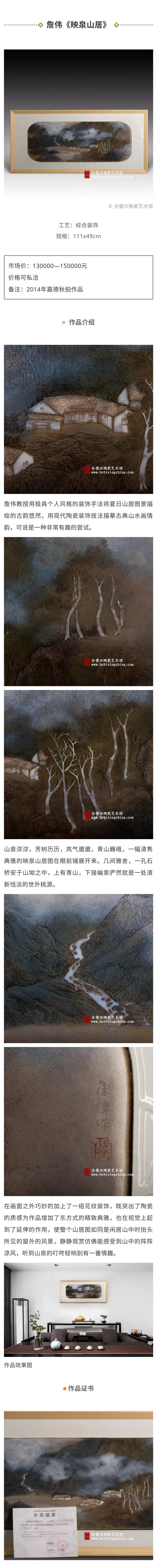 4詹伟-映泉山居-小.jpg
