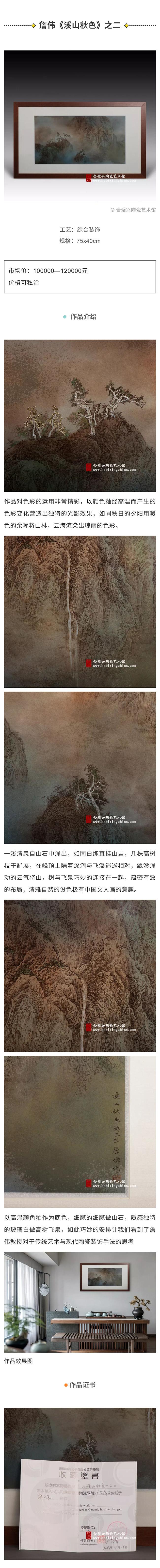 7詹伟 溪山秋色之二 小.jpg