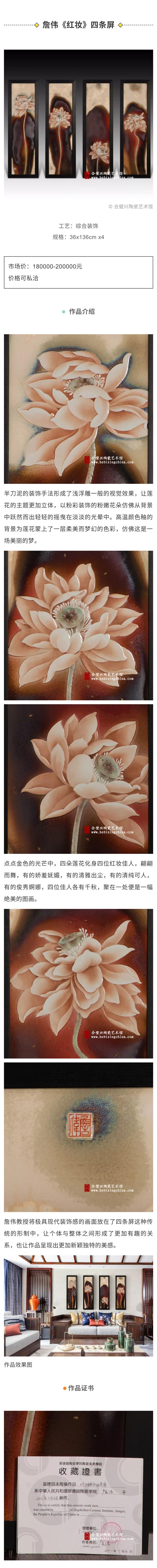 1詹伟-红妆-小.jpg