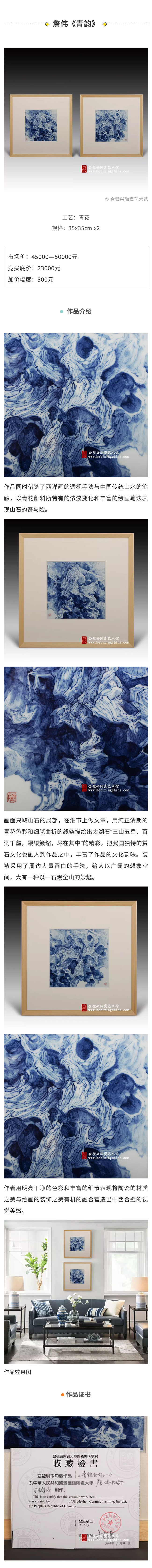 11詹伟 青韵 小.jpg