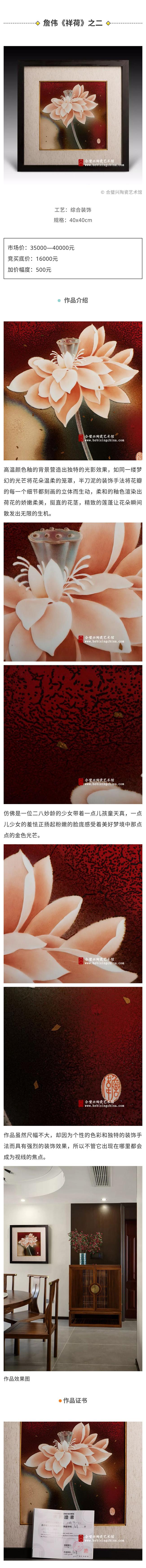 12詹伟 祥荷之二 小.jpg