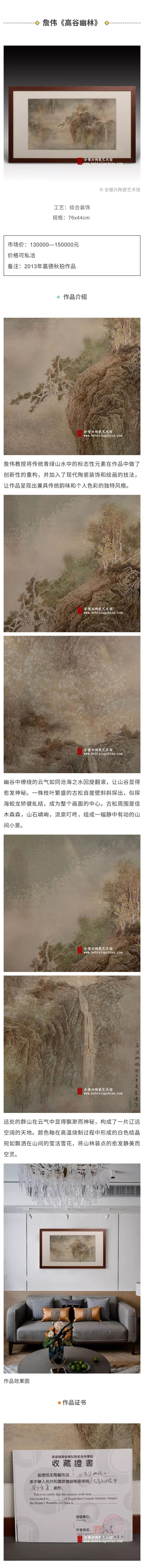 3詹伟-高谷幽林-小.jpg