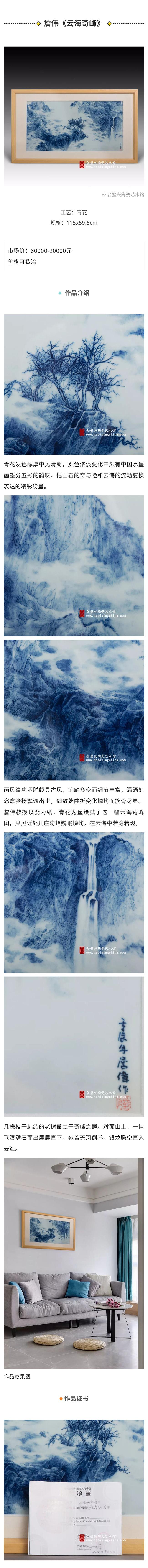 8詹伟 云海奇峰 小.jpg