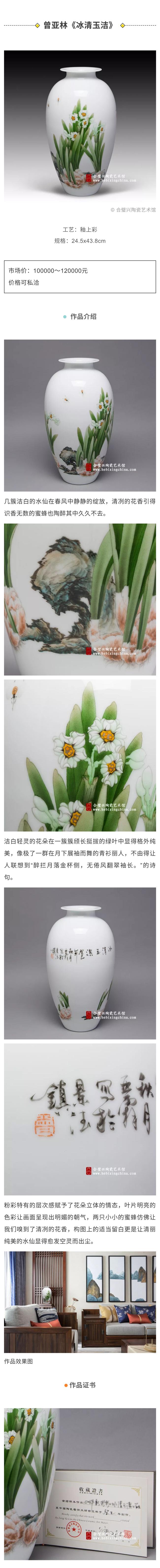 曾亚林-冰清玉洁-小.jpg
