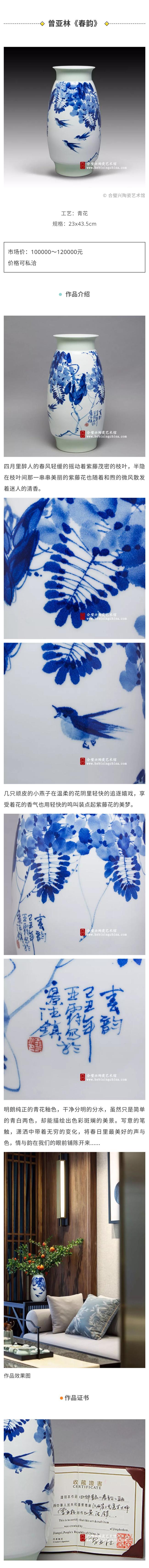 曾亚林-春韵-小.jpg