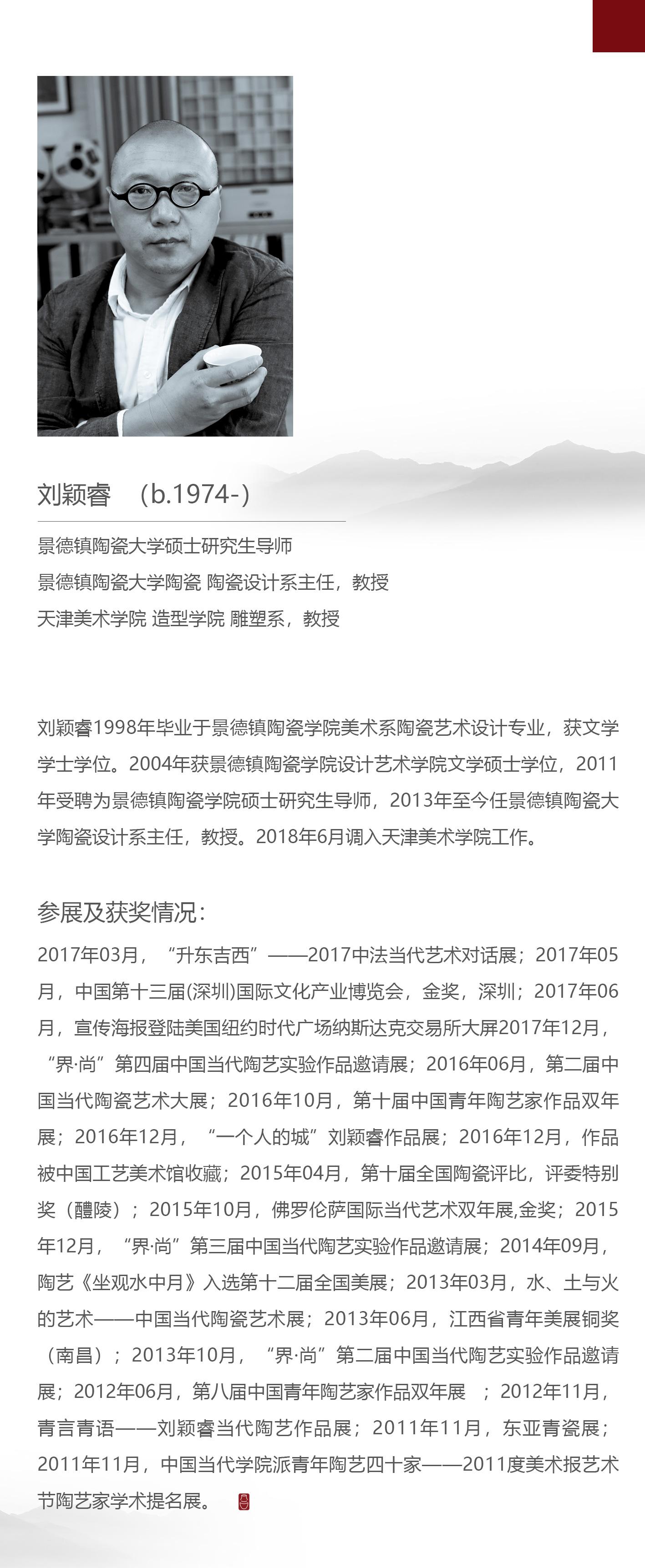 刘颖睿-新简介.jpg