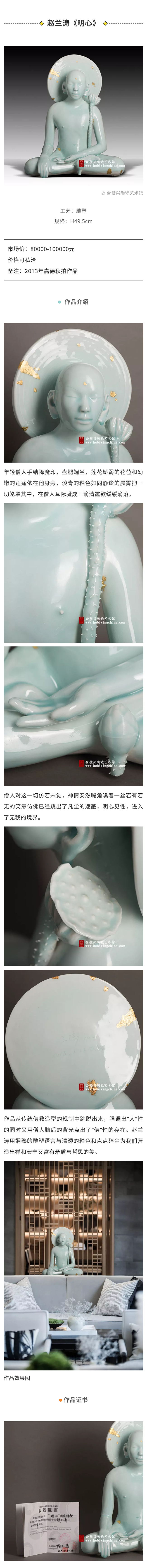9赵兰涛-明心.jpg