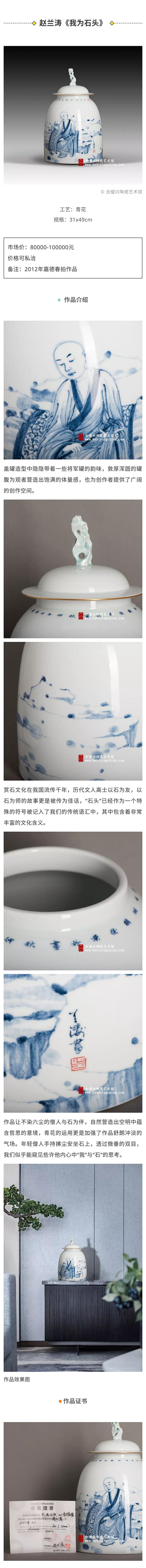 6赵兰涛-我为石头.jpg