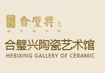 合璧兴,乐虎国际娱乐登录网址艺术馆